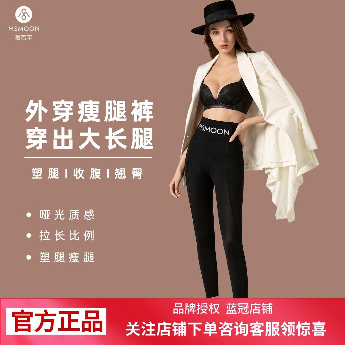 慕若芊msmoon高腰塑型收腹提臀长裤