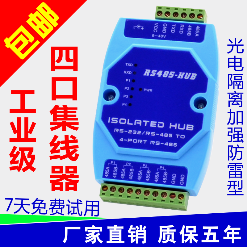 Промышленная оптическая изоляция 4-канальное устройство совместного использования концентратора RS485 Разветвитель 485 485hub 1 в 4 out