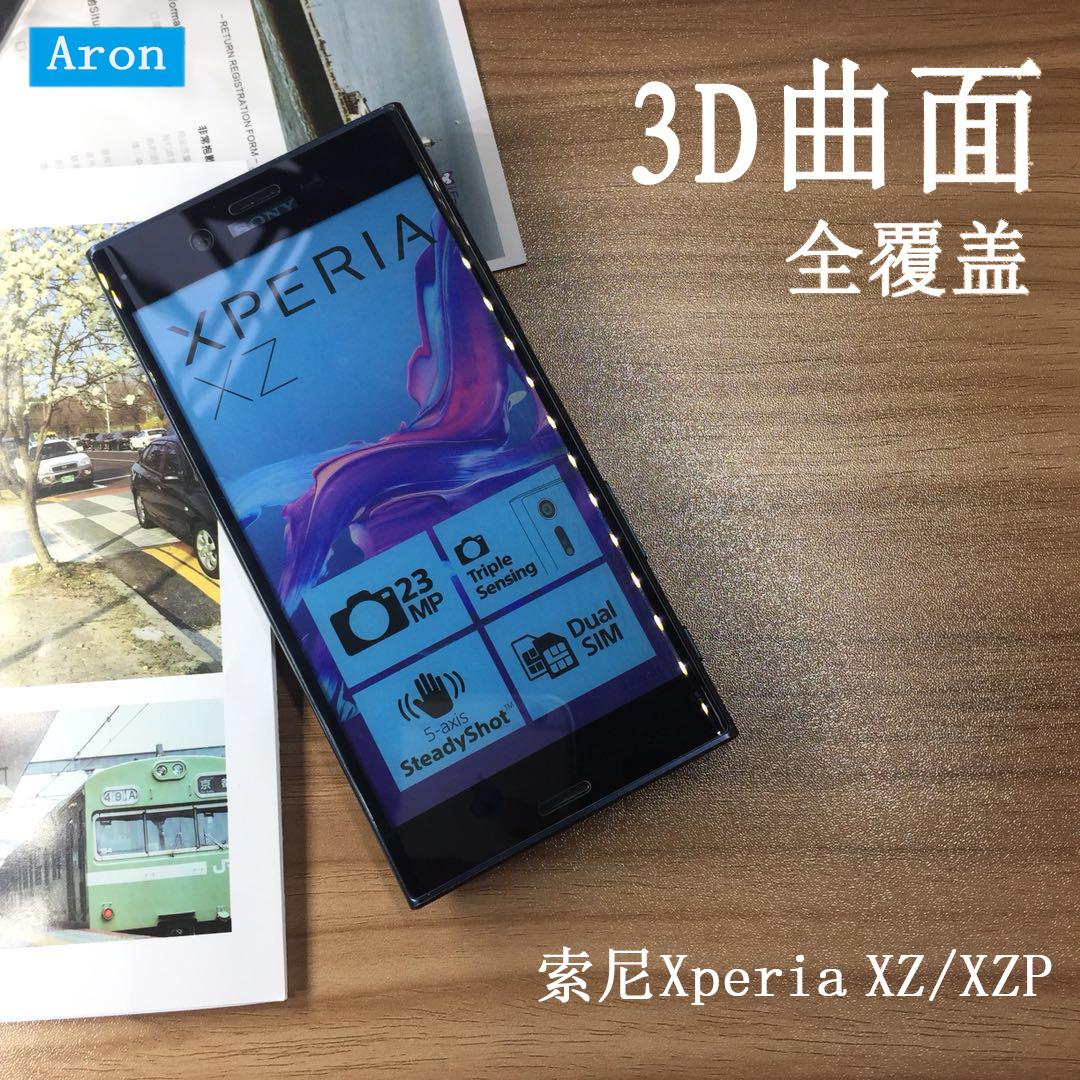 索尼XZP钢化膜3D曲面全屏覆盖XZ玻璃膜真抗蓝光xperia xzs手机膜