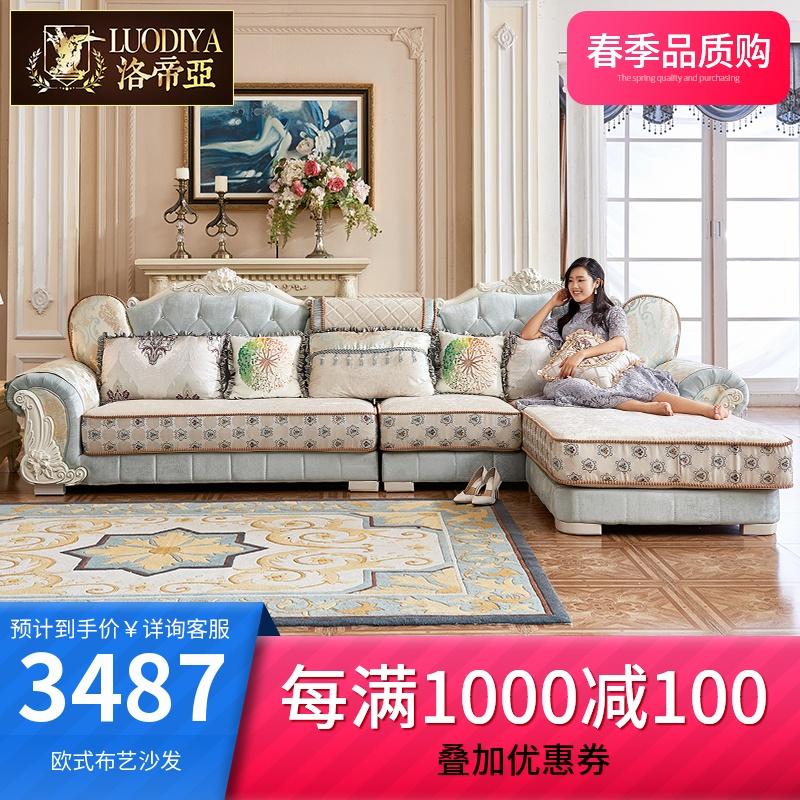 欧式沙发客厅布艺家具组合套装小户型奢华沙发转角可拆洗沙发贵妃