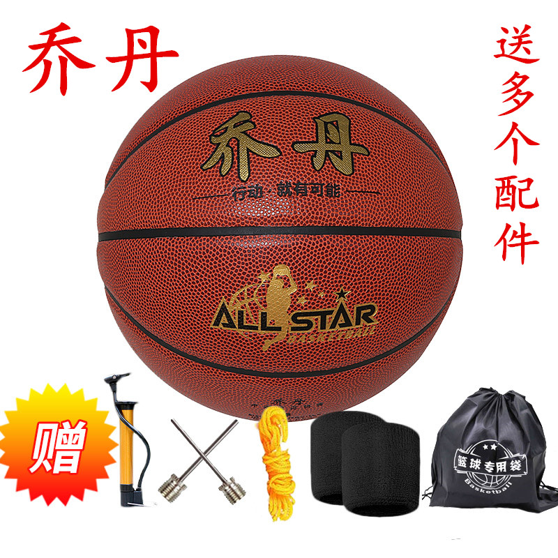 Jordan genuine leather basketball outdoor wear-resistant cowhide No.7 cement ground students turn hair No.5 basketball Lanqiu
