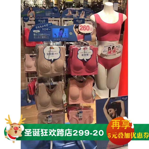 日本专柜黛安芬sloggi 无痕零无压力无钢圈舒适运动文胸 内衣包邮