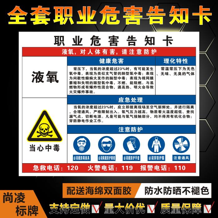 Lox-n occupational hazard notification card, Zhouzhi card, dangerous goods notice board, sign board, warning board