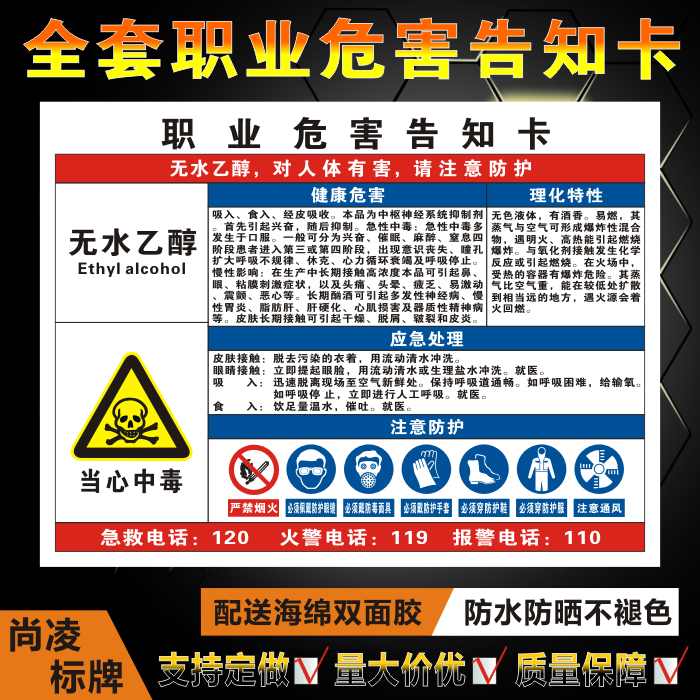 Anhydrous alcohol occupational hazard notice card, weekly card, dangerous goods notice board, sign and warning board