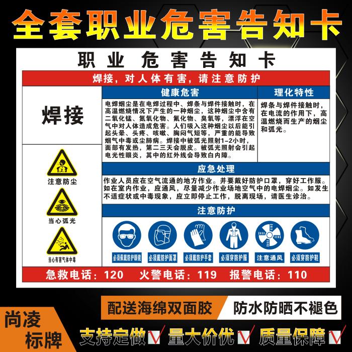 焊接职业病危害告知牌卡周知卡危险品提示牌标识牌标志牌警示牌