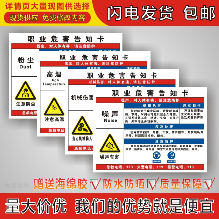 噪声职业病危害告知牌卡打磨粉尘电焊噪音高温油漆标识标志警示牌