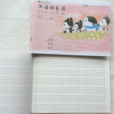 The first grade Hanyu Pinyin book is unified for elementary school students. Kindergarten Pinyin book horizontal exercise book standard eight patterns