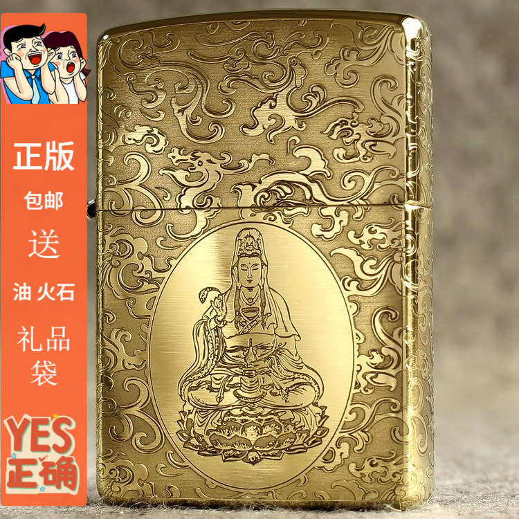 ZIPPO genuine windproof lighter pure copper armor with five side carved around Xiangyun Guanyin Bodhisattva Buddhist faith