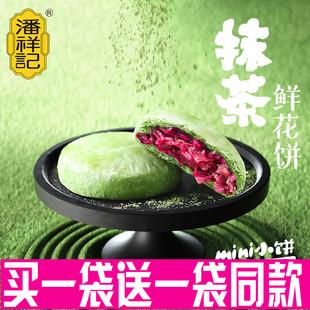 雲南老字號潘祥記抹茶玫瑰鮮花餅200g袋裝麗江特產傳統糕點零食