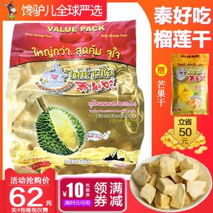 李佳琦推荐泰国金枕头泰好吃榴莲干280g8小包原装进口零食品特产