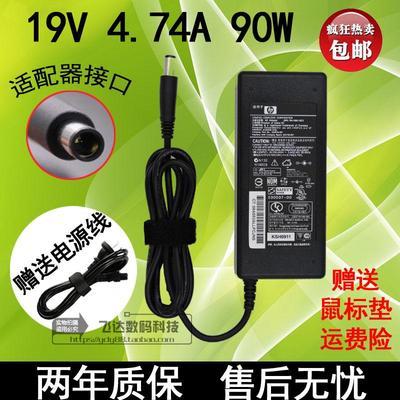 惠普8470P 8440p 8460p nw8440 nw9440筆記本電源適配器線充電器