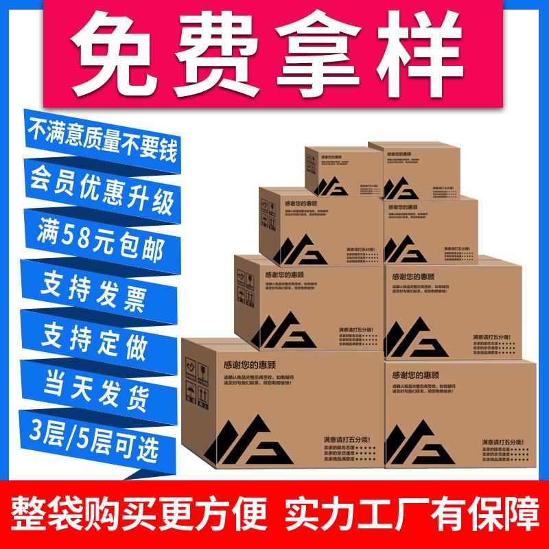 3-12号包装纸箱批发特硬快递加厚包邮淘宝打包邮政鞋盒纸箱子定做