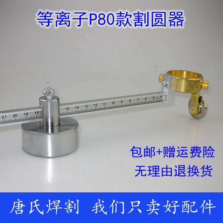 Бесплатная доставка подожди ион P80 модель косить круглый устройство косить регулирование подожди ион резак монтаж P80 косить пистолет косить круглый