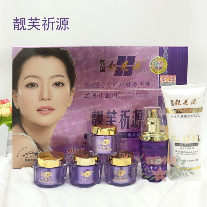 Original genuine Korean liangfuyuan 7-day white tender skin cosmetics 6-in-1 set
