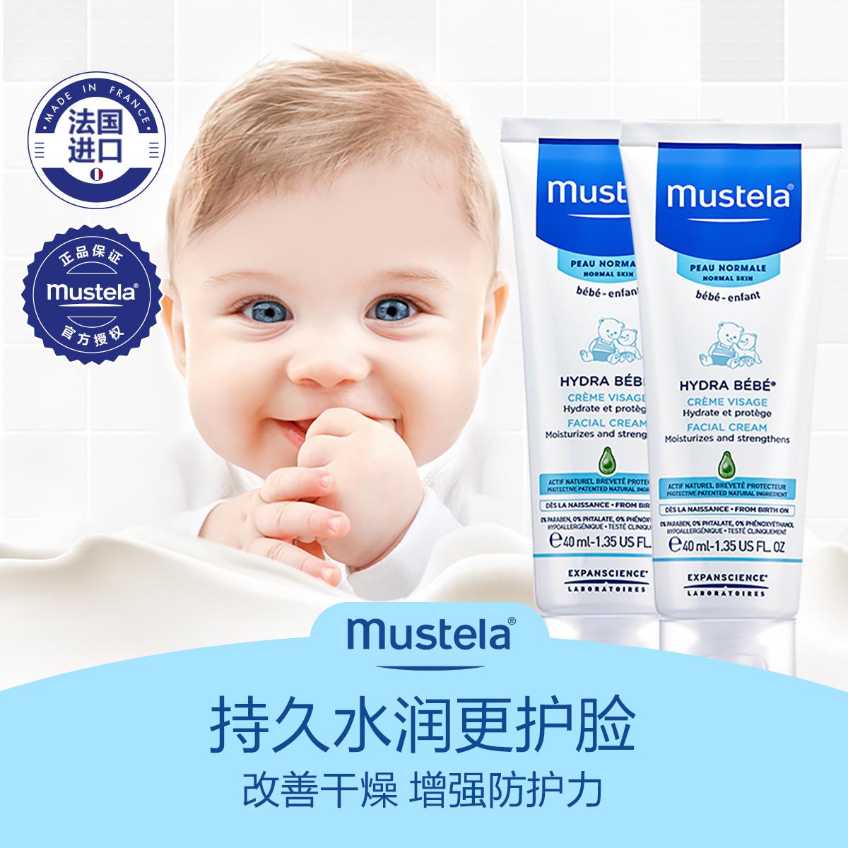 mustela妙思乐滋润宝宝保湿面霜40ml 2支润肤霜乳 护肤用品 法国