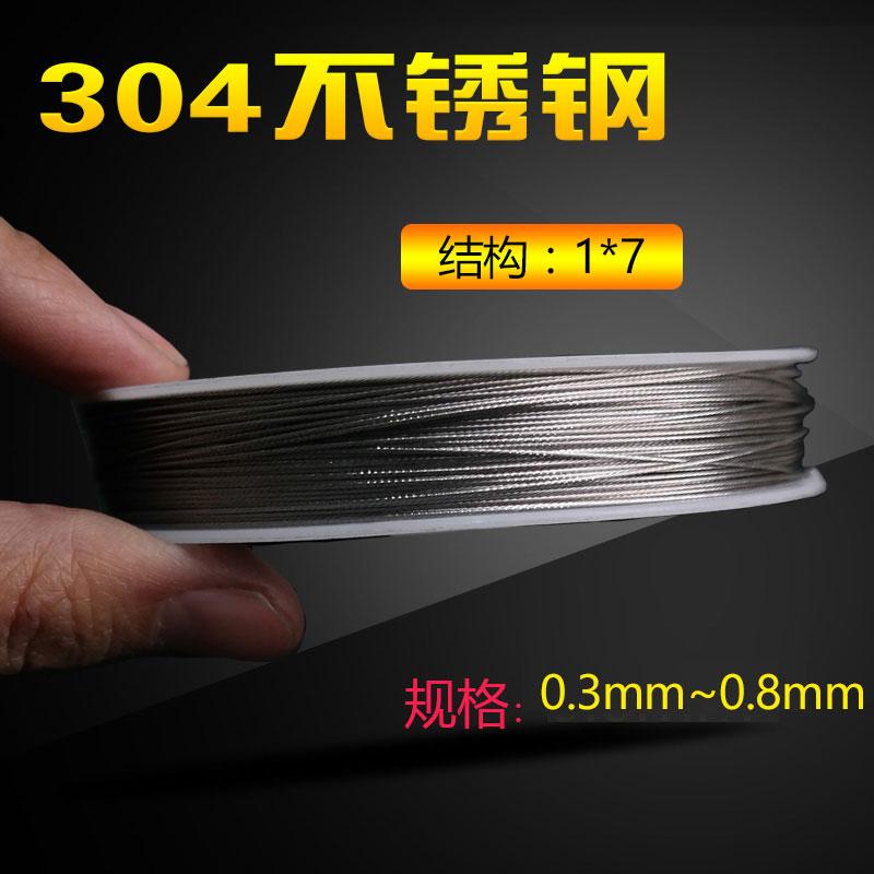 Трос 0.3/0.4/0.5/0.6/0.8mm 1*7 структура 304 нержавеющей стали пакет пластик веревка рыбалка линия