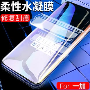 水凝膜一加8Pro鋼化膜1+8軟膜7TPro手機貼膜7T全屏覆蓋曲面全包邊