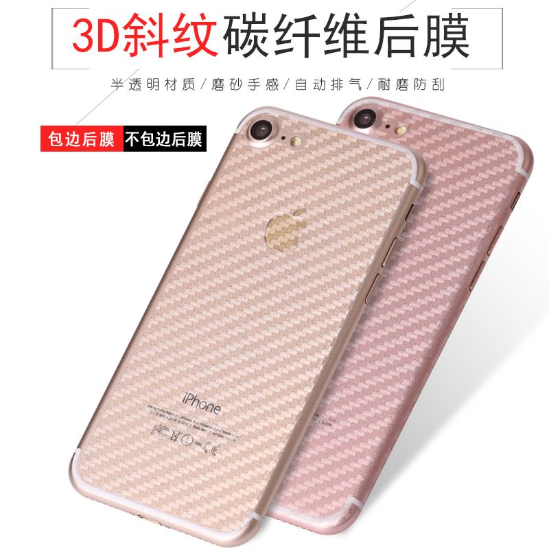 碳纤维后膜X苹果8 7Plus iPhoneX 6SPlus/5S手机全包背膜贴膜批发
