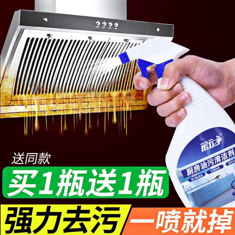 抽油烟机清洗剂重油污垢除油强力厨房拆洗清洁剂油烟净家用去油剂