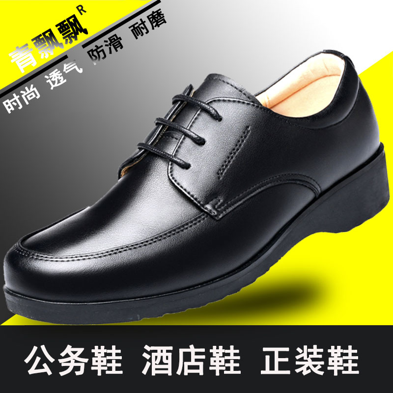 Civil servant leather shoes mens formal shoes professional leather shoes hotel business leisure real leather shoes work shoes