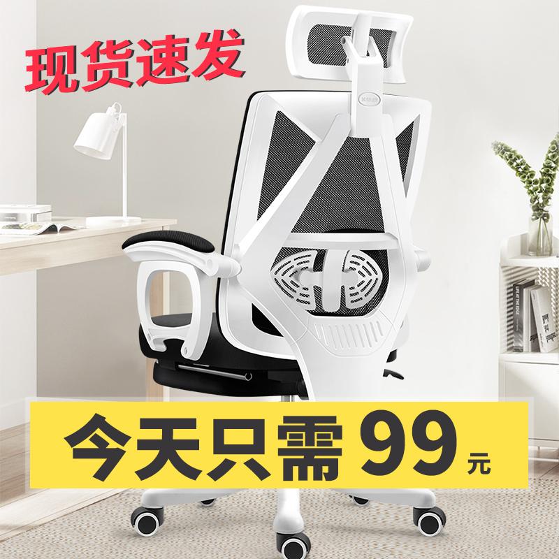 眷恋电脑椅子家用靠背职员人体转椅