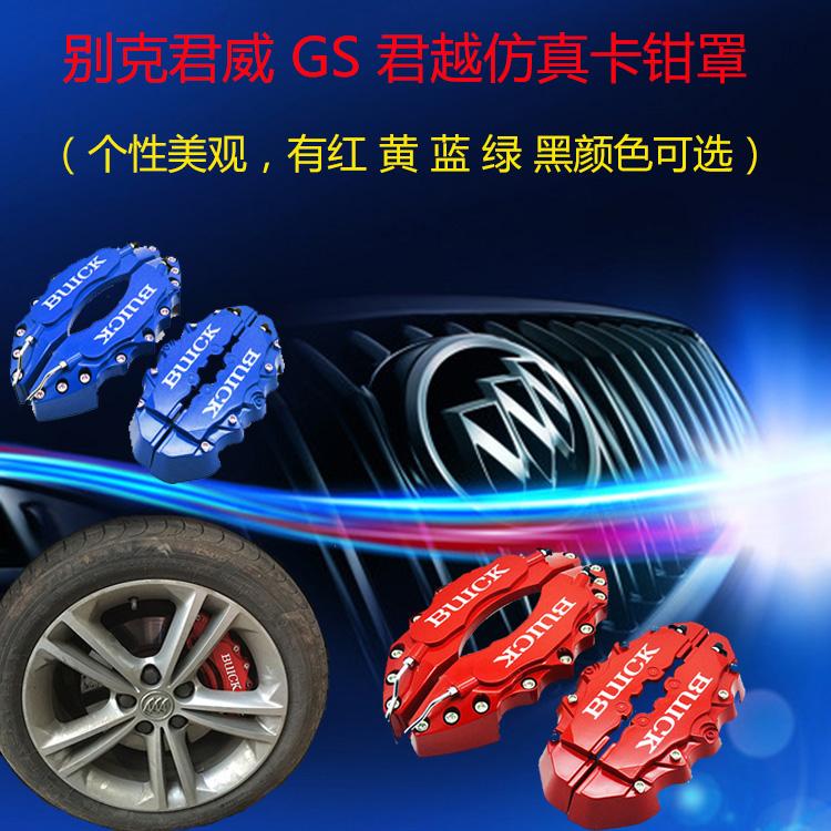别克君威 君威GS 君越刹车卡钳罩 订制BUICK卡钳装饰罩轮毂刹车罩