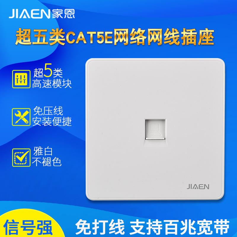 家恩86型��X�W�插座 8芯��X�W�j插座面板���ЬW��_�P信息插座