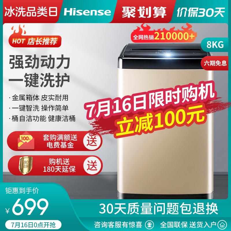 海信8公斤kg小型波轮全自动洗衣机