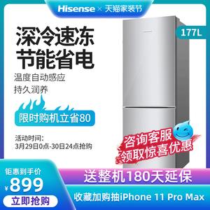 海信BCD-177F/Q双门电冰箱两门家用小型租房宿舍节能特价冷藏冷冻
