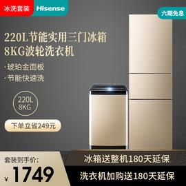 海信冰洗套装220L家用直冷冰箱 8公斤小型波轮洗衣机图片