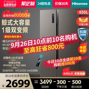 海信650升对开双开门大冰箱智能节能家用变频无霜官方大容量一级