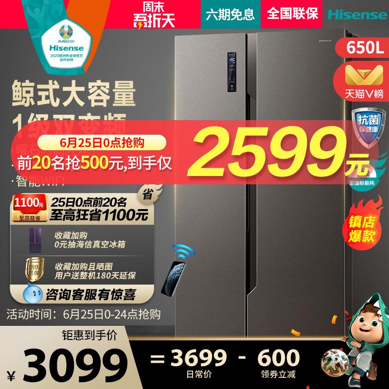 海信650升对开双开门冰箱家用大容量一级节能变频风冷无霜官方薄