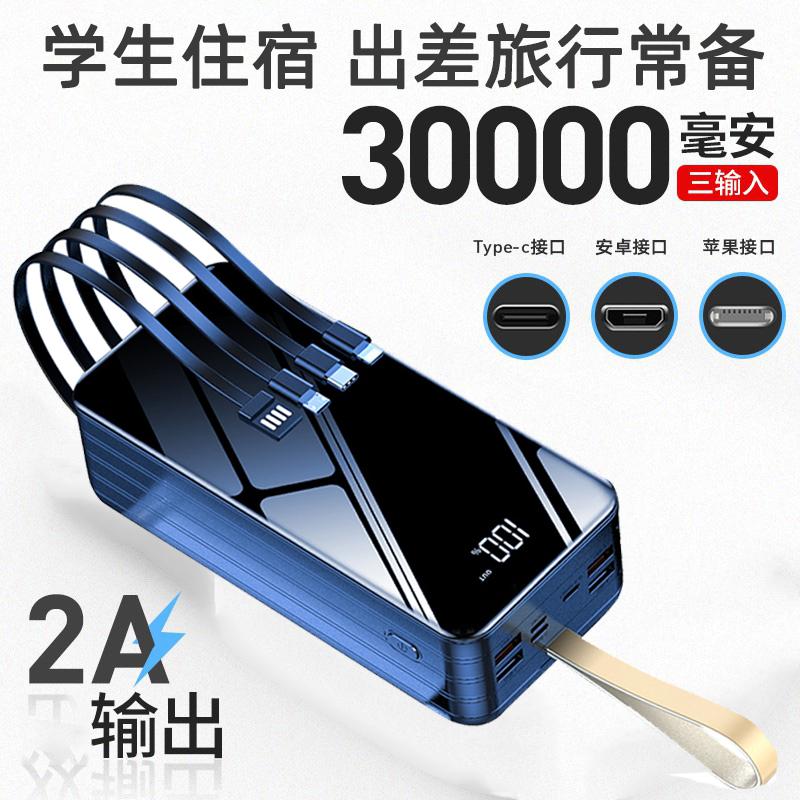 30000毫安充电宝大容量快充移动电源便携式手机充电宝风扇台灯充淘宝优惠券
