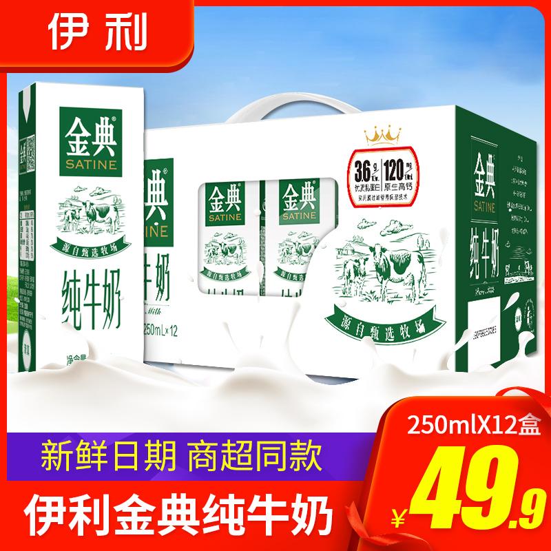 伊利金典纯牛奶250mlX12盒整箱儿童营养早餐纯牛奶纯牛奶