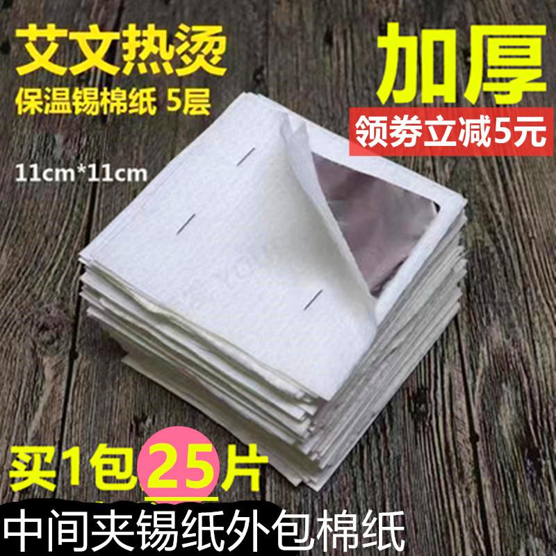 艾文热烫外包棉纸数码陶瓷烫隔热棉烫发纸包杠子夹锡纸棉垫电发纸
