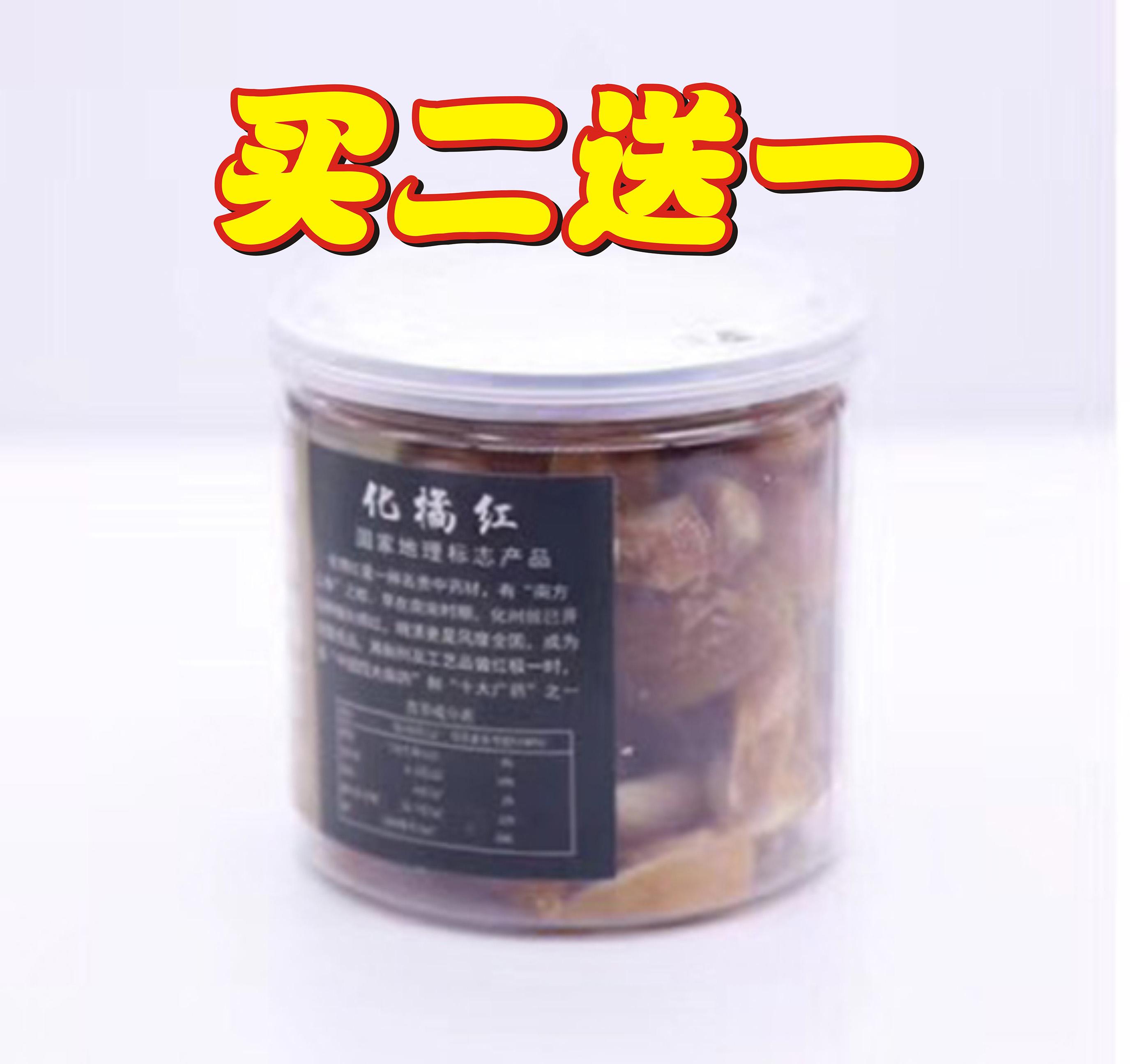 即食橘红 果脯零食  大人小孩最爱 蜂蜜药材腌制 活动价买二送一