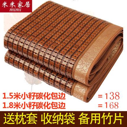 夏麻将凉席麻将席1.5m1.8米竹席凉席学生宿舍单双人床折叠席子1.2