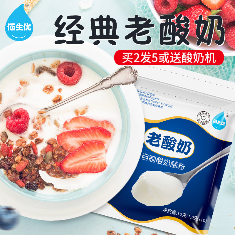 佰生優經典老酸奶自制酸奶菌粉 家用益生菌種乳酸菌粉發酵劑酵母