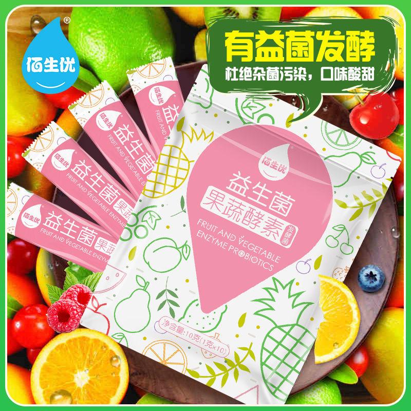 佰生优鲜酿酵素专用发酵菌粉 家用自制水果果蔬桶孝素原液益生菌
