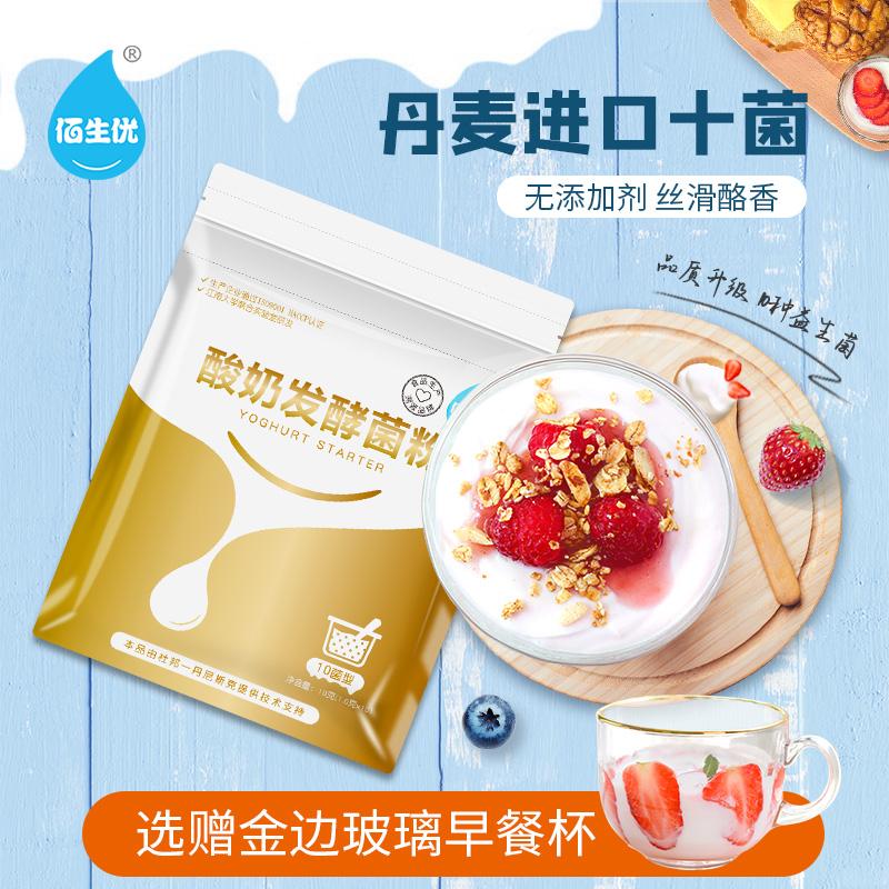 佰生優乳酸雙歧桿菌酸奶發酵菌劑自制家用做益生菌粉酸奶機發酵粉