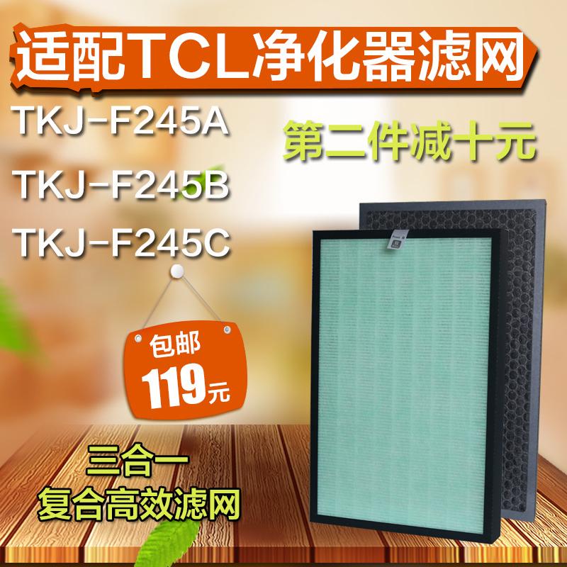 [绿净滤芯卖场净化,加湿抽湿机配件]适配TCL空气净化器TKJ-F245月销量1件仅售99元
