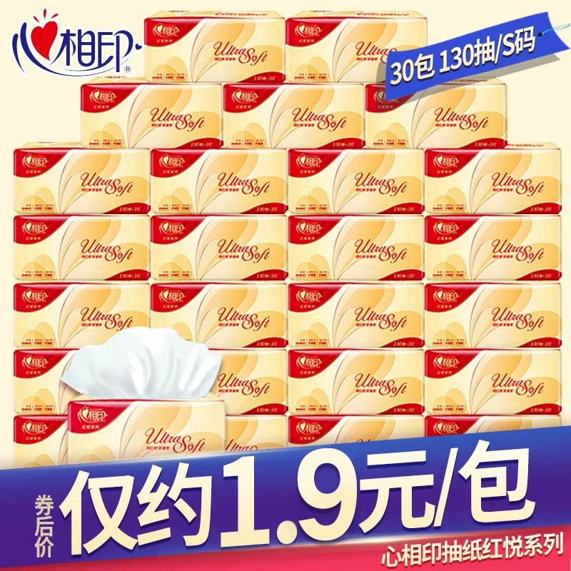 (用5元券)心相印30包面巾整箱批婴儿卫生纸巾