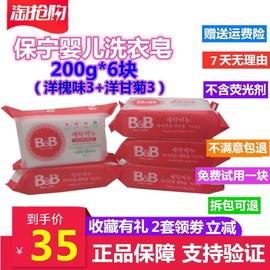 包邮韩国保宁皂bb皂婴儿洗衣皂洋甘菊洋槐花200g*6块抗菌去渍正品图片