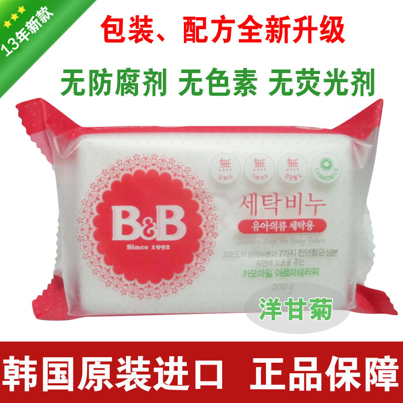 Authentic Korean Boryung soap soap BB pure natural ...
