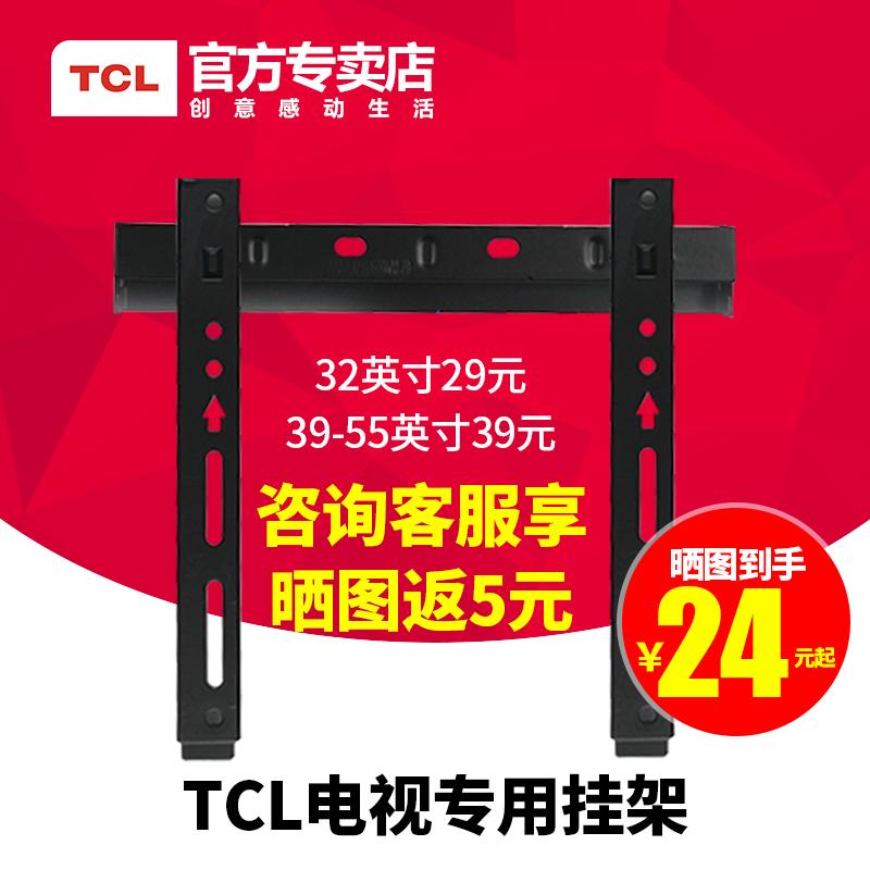 TCL電視掛架 固定掛架 掛架 32 39 40 42 43 48 49 50 55