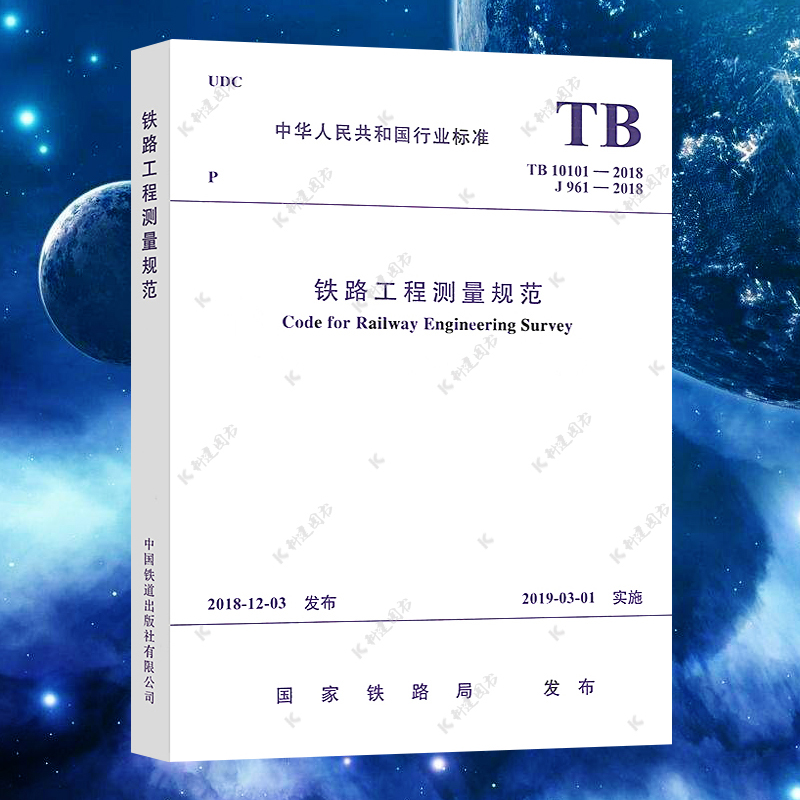tb10101-2009铁路工程测量规范标准