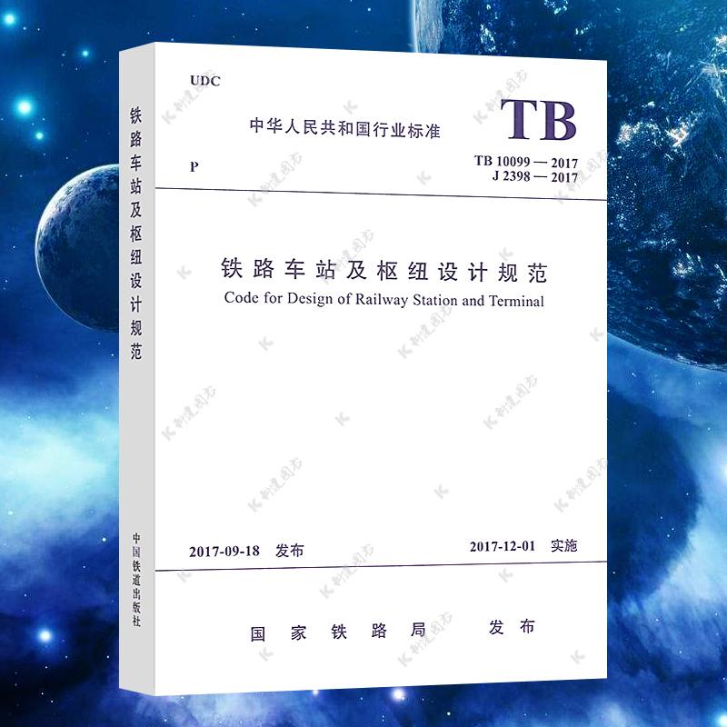 正版tb 10099-2017 2017年12月1日