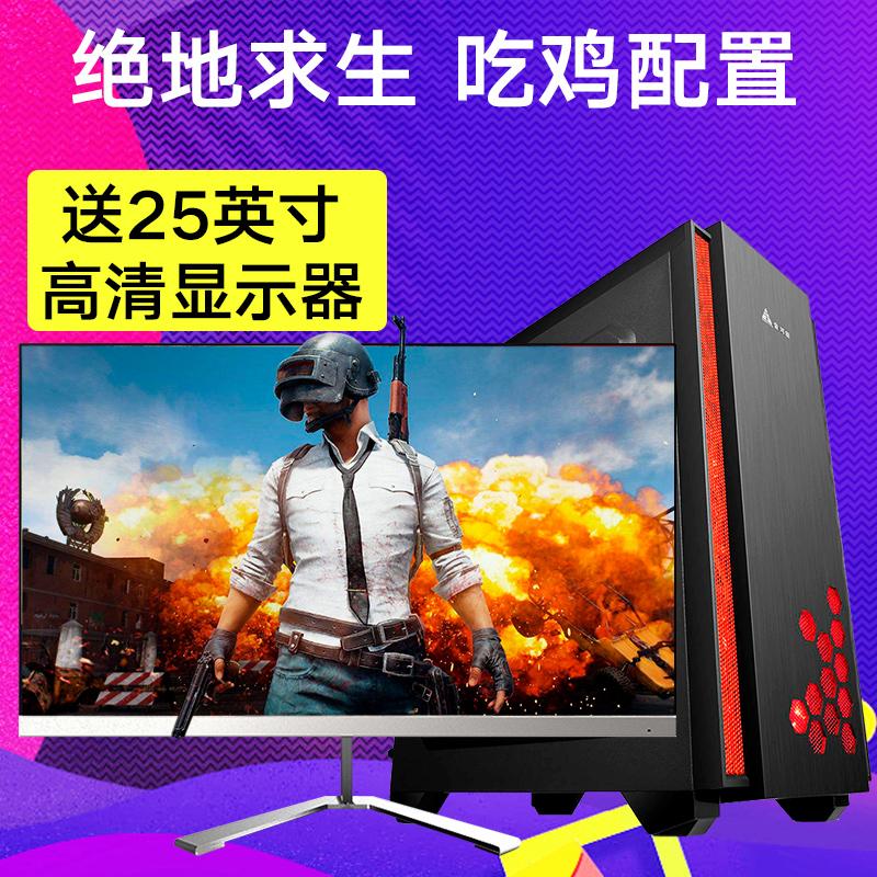 送25寸显示器i5独显游戏主机绝地求生大逃杀组装电脑主机吃鸡电脑