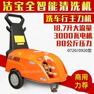 苏州洁宝清洗机洗车机JQL0720、JQL0920全自动关机自动停机洗车器