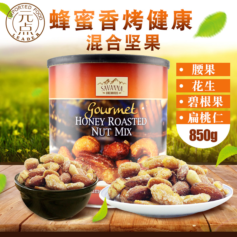 Savanna honey roasted mixed nuts imported from the United States